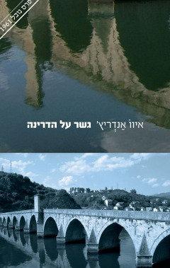 גשר על הדרינה/ איוו אנדריץ'