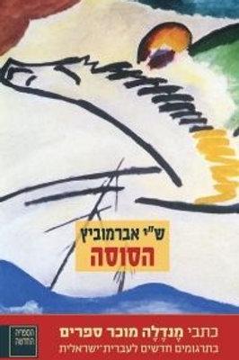 """הסוסה/ ש""""י אברמוביץ"""