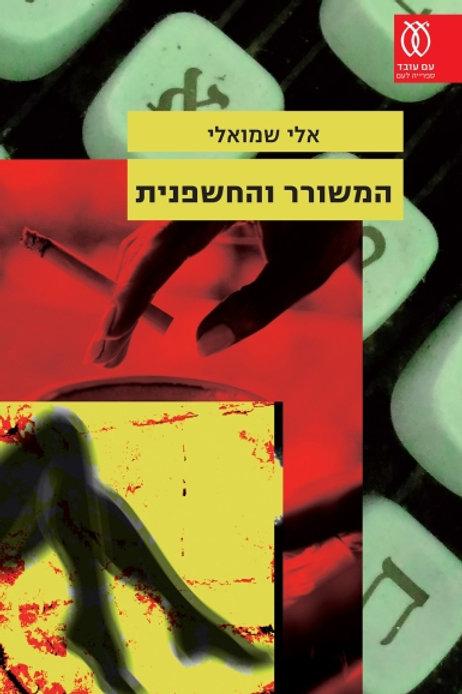 המשורר והחשפנית/ אלי שמואלי