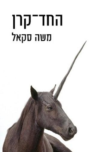 החד-קרן/ משה סקאל
