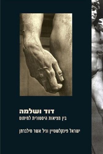 דוד ושלמה/ ישראל פינקלשטיין וניל אשר סילברמן