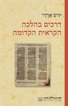 דרכים בהלכה הקראית הקדומה/ יורם ארדר