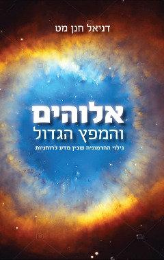 אלוהים והמפץ הגדול/ דניאל חנן מט
