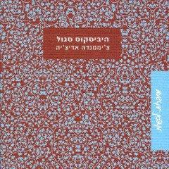 היביסקוס סגול/ צ'יממנדה אדיצ'יה