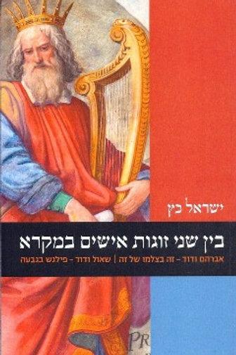 בין שני זוגות אישים במקרא/ ישראל כץ
