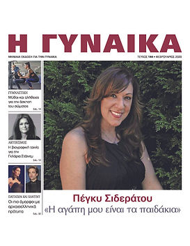 Peggy Gynaika Article Cover.jpg
