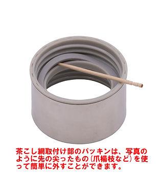 茶こし網取付部用パッキン取り外し02.jpg