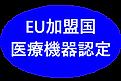 EU加盟国医療機器認可.png
