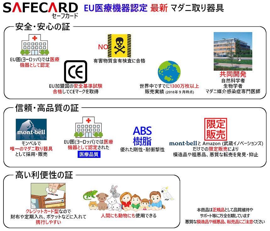 安全・安心・信頼 (MIホームページ用) 01.jpg