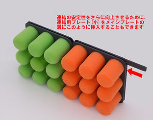 連結方法2s.jpg