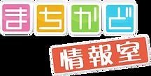 logo_machikado.png
