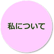 button-aboutme.png