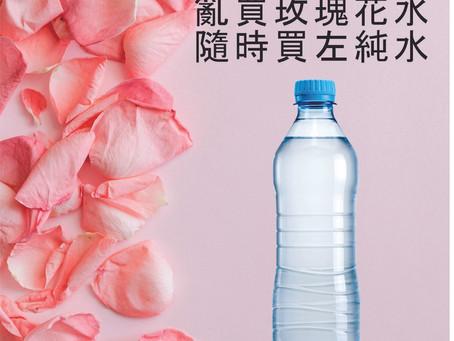亂買玫瑰花水 隨時買左純水