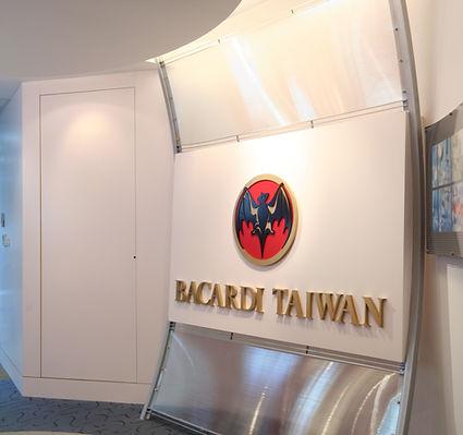 【辦公空間】2007-古巴聖地亞哥商Bacardi百加得台北辦公室-02.jpg