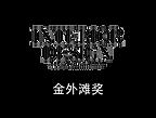 20160326金外灘.png