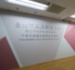 2018【商業空間】三玉起能中心- (2)-logo.jpg