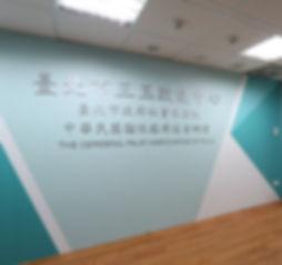 2018【商業空間】三玉起能中心- (1)-logo.jpg