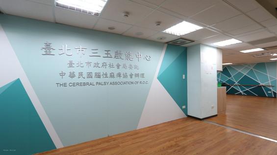 台北市三玉啟能中心