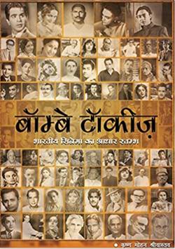 Bombay Talkies (Hindi) Paperback – 2