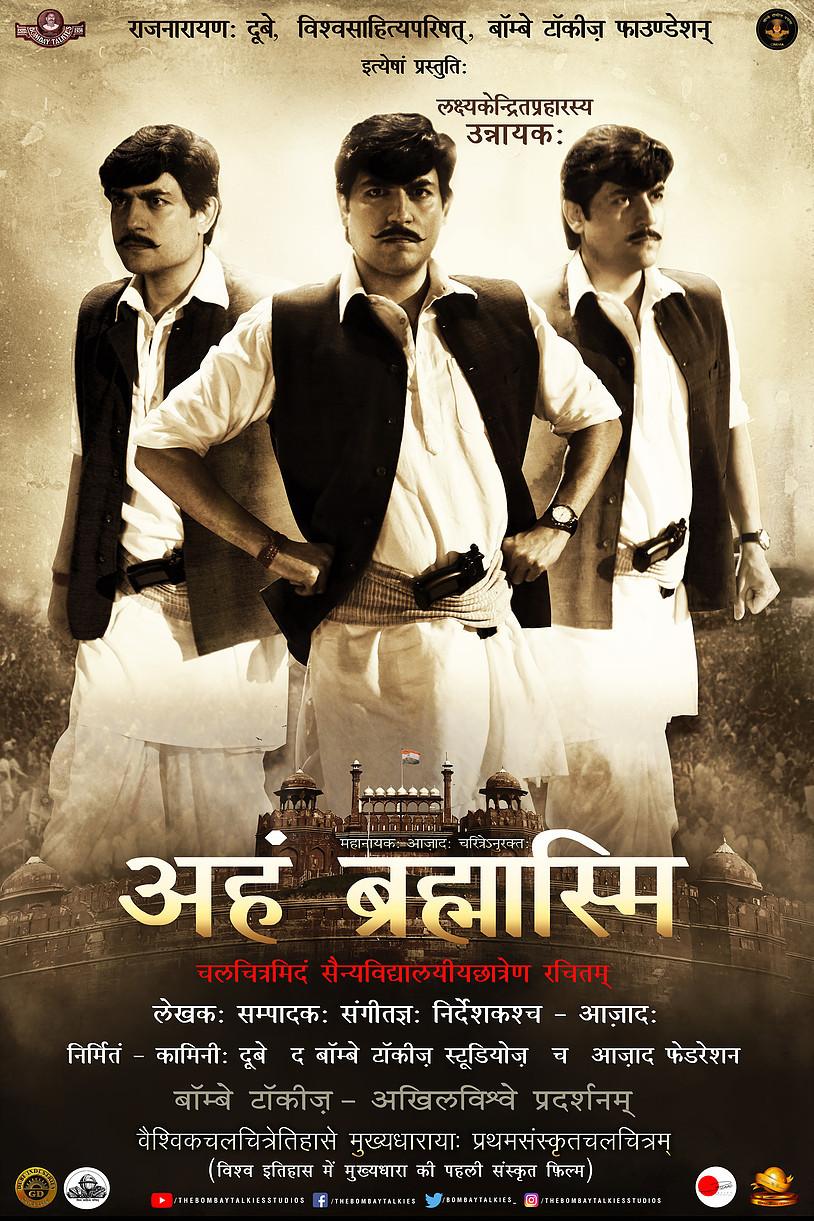 Poster of Masterpiece Aham Brahmasmi