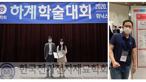 2020 전기전자재료학회 하계학술대회 최우수 논문상 수상