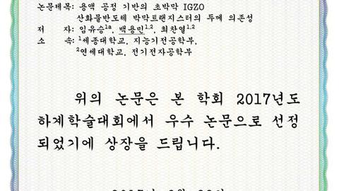 백용민 학생 우수 논문상 수상