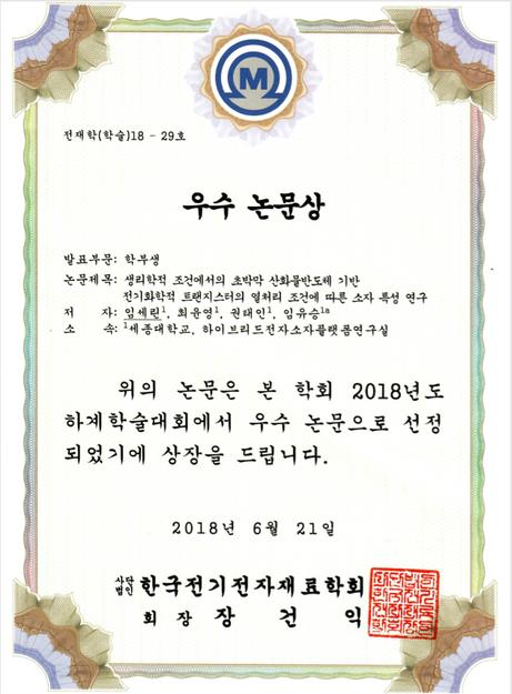 임세린 , 최윤영 학생 우수 논문상 수상