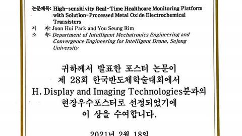 제 28회 한국반도체학술대회 현장우수포스터상 수상