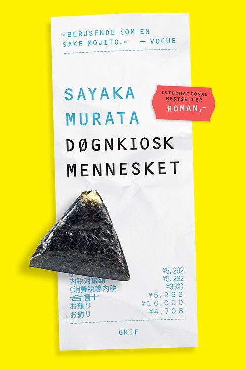Døgnkioskmennesket, Sayaka Murata