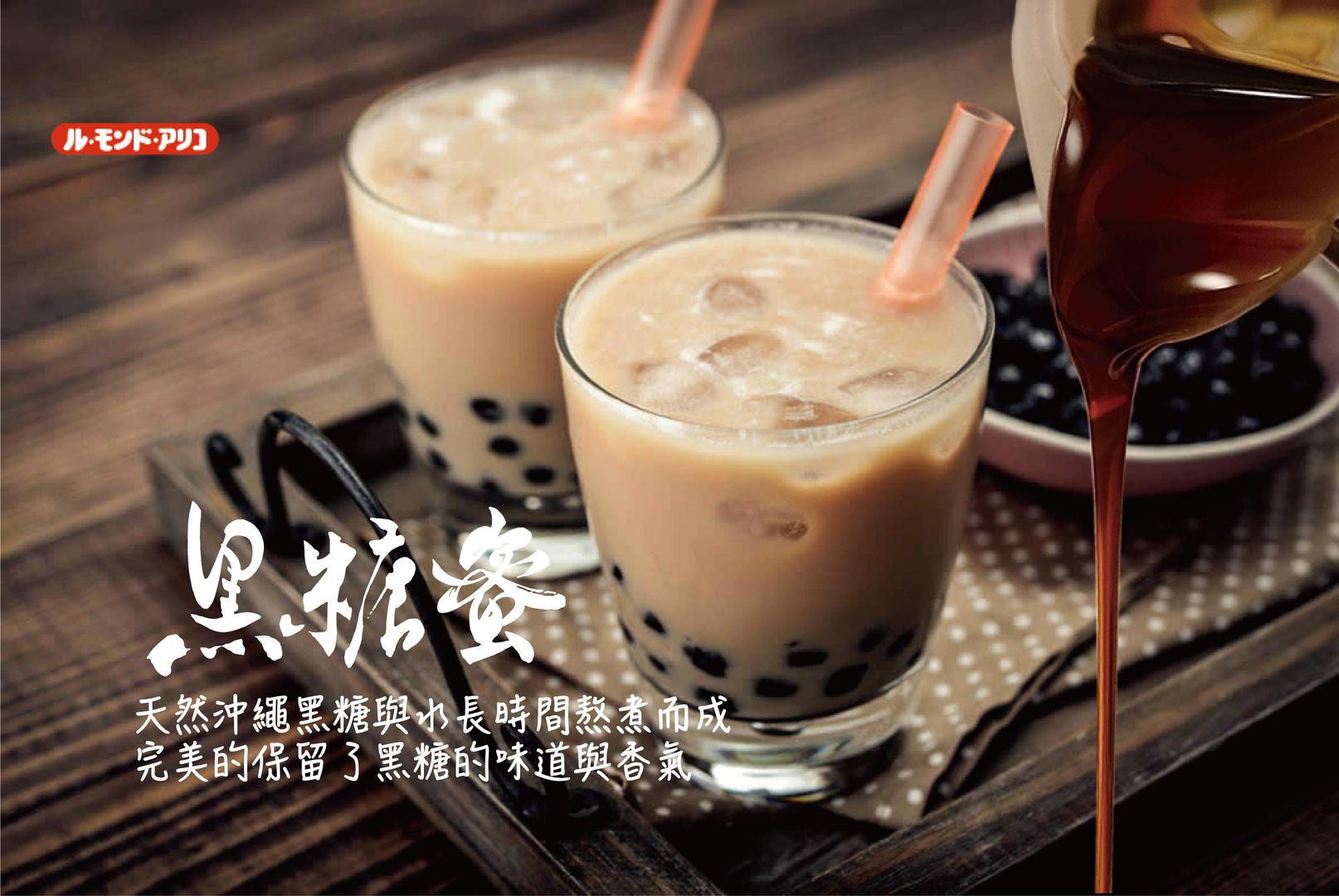 沖繩黑糖蜜