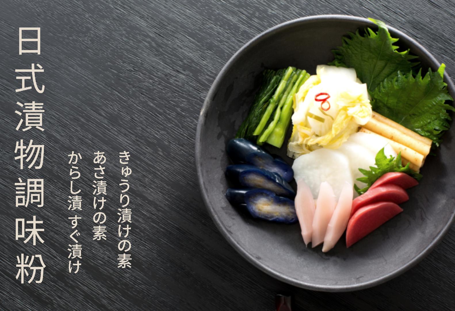 日式漬物粉