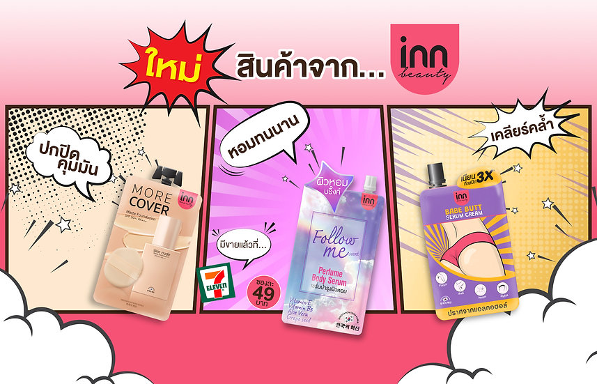 Cover New products July 2021-web Inn.jpg