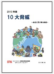 IPA「2013年版 10大脅威 身近に忍び寄る脅威」を公開
