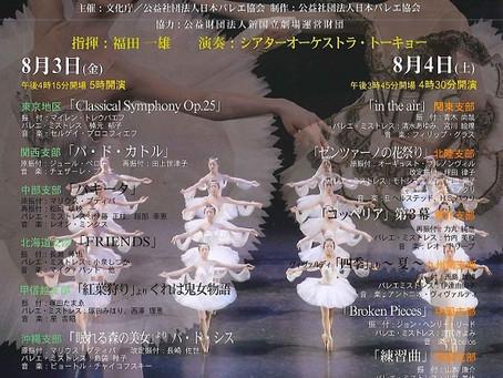 渡久地 真理子 出演:全国合同バレエの夕べ