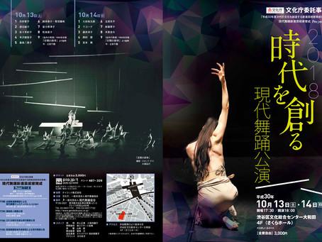 風間自然 出演:2018 時代を創る 現代舞踊公演