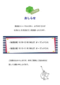 休講クラスのお知らせPDF-1.jpg