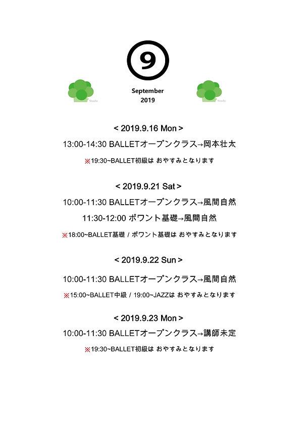 9月_祝日日程-1.jpg