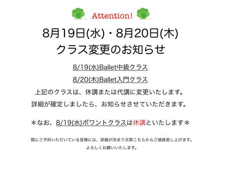 8/19(水) 、8/20(木)クラス変更のお知らせ