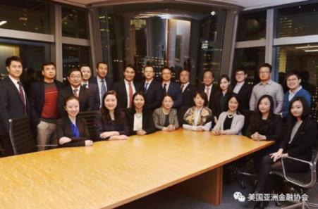 图为美国亚洲金融协会董事会主要成员及青年精英领导成员