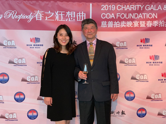 COA Foundation 2019慈善晚宴圆满成功