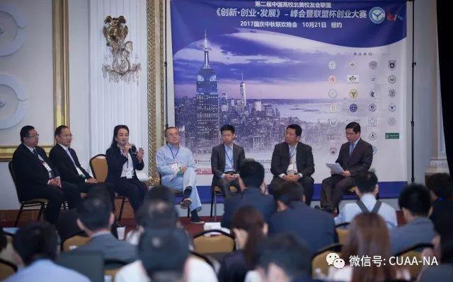 专家、企业家、投资人论坛