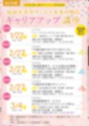松戸会場_web-1.png