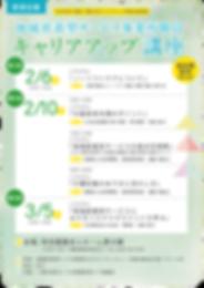 君津会場_web-1.png