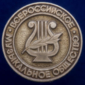 The_All-Russian_Music_Society_emblem_.jp