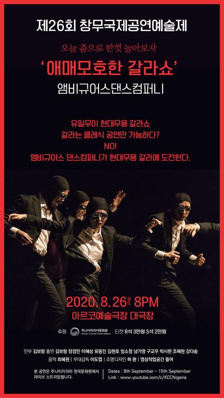 엠비규어스 댄스 컴퍼니 <애매모호한 갈라쇼> Ambiguous Dance Company <Ambiguous Gala show>
