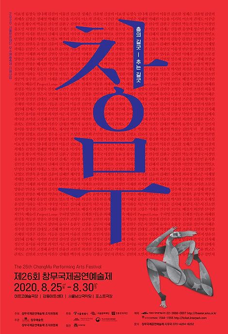 2020창무_poster.jpg
