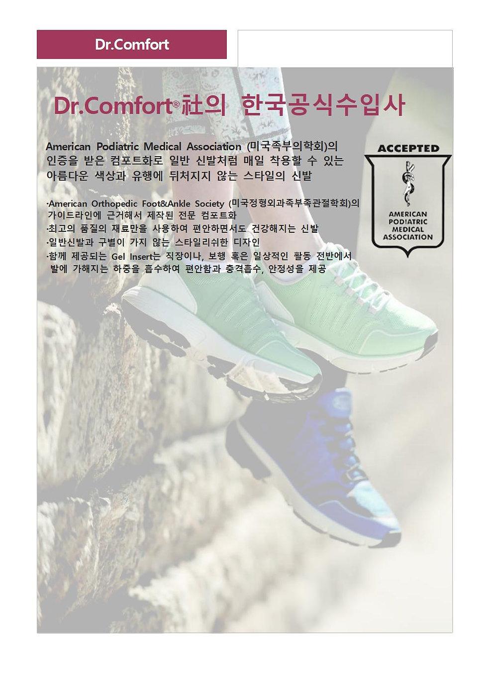 DrComfort.jpg
