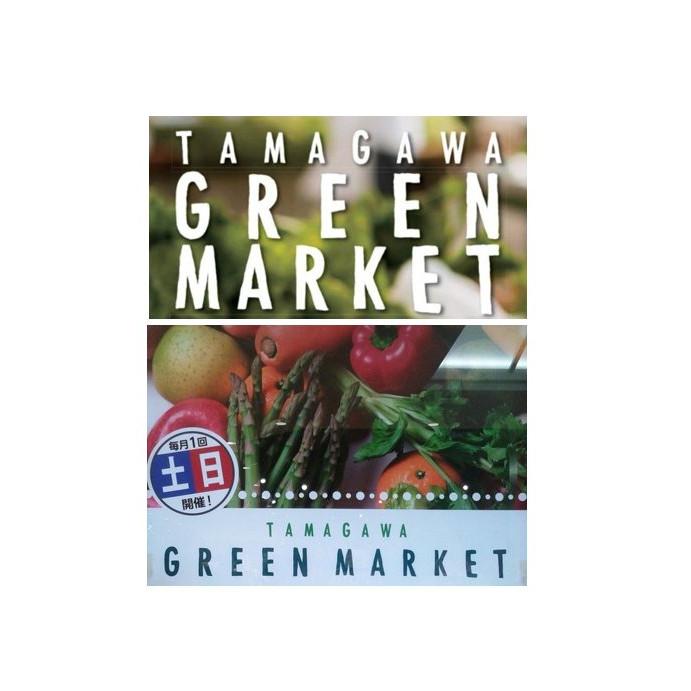 2021年7月10-11日 タマガワグリーンマーケットの開催は中止となりました