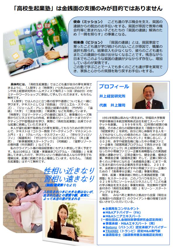高校生起業塾PR裏.PNG