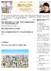 ブログミニマル起業.PNG